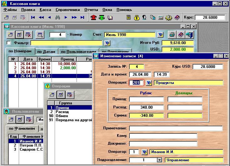 Настройки колонок таблицы кассовой книги.  Программа предназначена для ведения двух валютной кассовой книги...